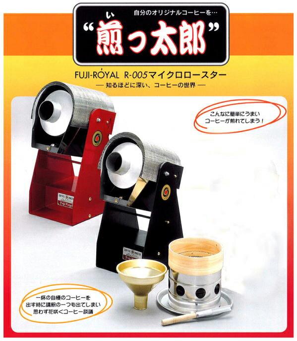 煎っ太郎 マイクロロースター こんなに簡単にうまいコーヒーが煎れてしまう!