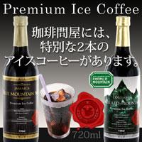 プレミアムアイスコーヒー