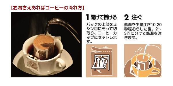 お湯さえあればコーヒーの淹れ方