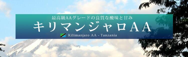 最高級AAグレードの良質な酸味と甘み キリマンジャロAA kilimanjaro AA - Tanzania
