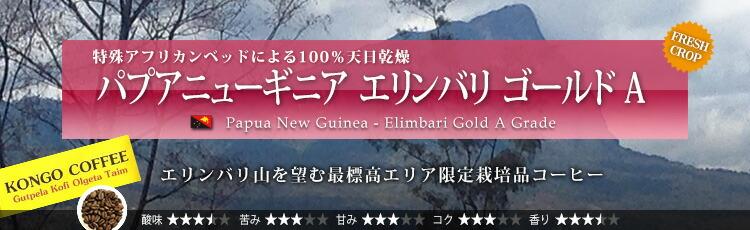 パプアニューギニア エリンバリ ゴールド A - Papua New Guinea Elimbari Gold A Grade