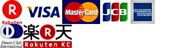 クレジットカード各種・楽天・ビザ・マスター・JCB・アメリカン・ダイナーカード等