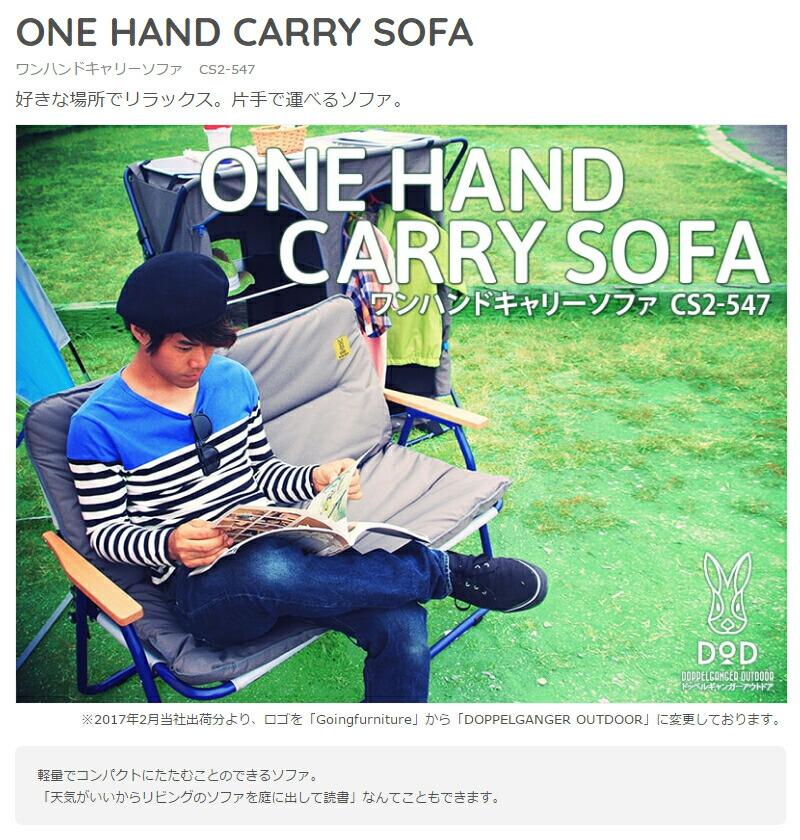 ワンハンドキャリーソファ(2人掛け)OnehandcarrysofaCS2-547[CS2547]折り畳み式軽量、コンパクト片手で運べるソファドッペルギャンガーアウトドアDOPPELGANGEROUTDOORDOD