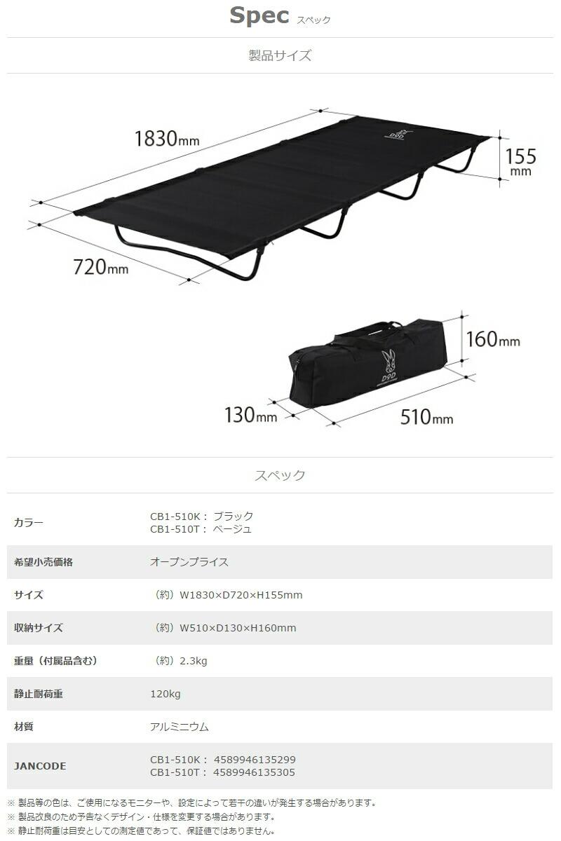 バッグインベッド(折りたたみコット)キャンピングコット耐荷重120kgCB1-510BAGINBEDドッペルギャンガーアウトドアDOPPELGANGEROUTDOORDOD