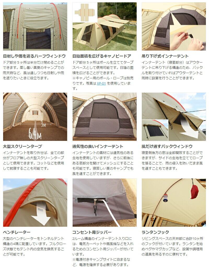 カマボコテント(大人5名) 2ルーム型トンネルテント T5-460 [T5460]