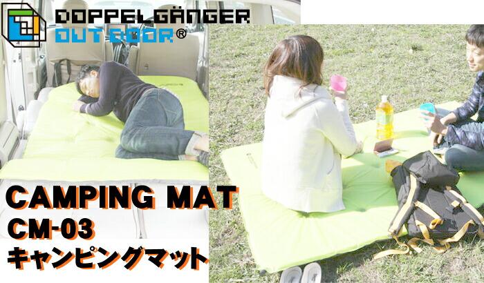 【送料無料】キャンピングマット(2人用)CM-03[CM03]