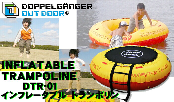 【送料無料】インフレータブルトランポリンDTR-01[DTR01]