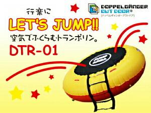 レジャーのお供に最適! インフレータブル トランポリン DTR-01 DOPPELGANGER OUTDOOR(ドッペルギャンガー アウトドア)