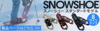 SNOWSHOE STANDARD MODEL スノーシュースタンダードモデル