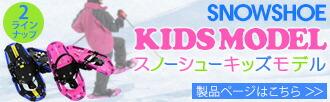 SNOWSHOE KIDS MODEL スノーシューキッズモデル