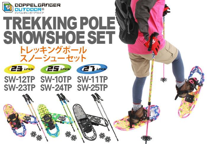 TREKKING POLE SNOWSHOE SET トレッキングポール/スノーシューセット