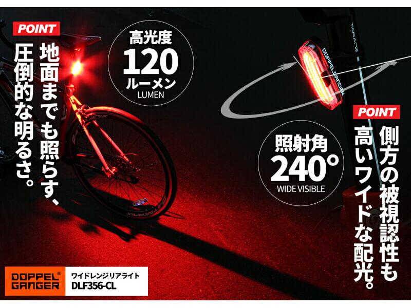 ワイドレンジリアライト赤白2色のLED搭載しフロント/リアの兼用が可能WIDERANGEREARLIGHTDLR356-CL[DLR356CL]ドッペルギャンガーDOPPELGANGERDPG
