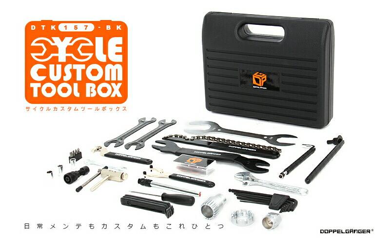 サイクルカスタムツールボックス自転車工具セットDTK157-BK[DTK157BK]21種類の工具がワンセットに。自転車のメンテナンス・カスタム工具ドッペルギャンガーDOPPELGANGERDPG