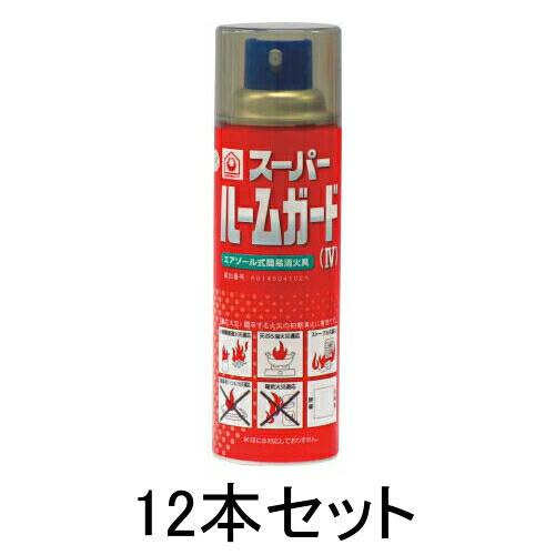 【送料無料】簡易消火スプレースーパールームガード3(エアゾール(スプレー)式簡易消火器具)420ml12本NDCSRG3-CS日本ドライケミカル