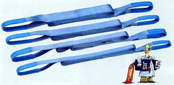 ドイツの優秀な技術で生産されたJISベルトスリング JISSB8818JQA JQCN07002等 エバープラウド