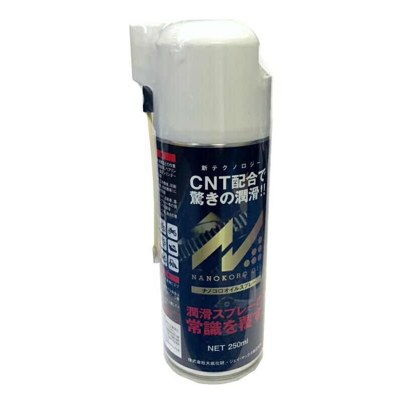 超極圧潤滑剤NASKALUBナスカルブ塩素フリー420mlスプレータイプ120超高性能潤滑剤化研産業