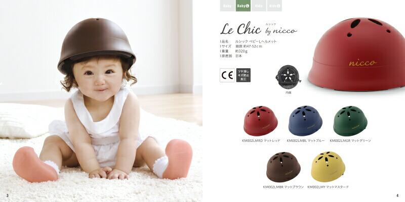 Le Chic(ルシックシリーズ) KM002LM