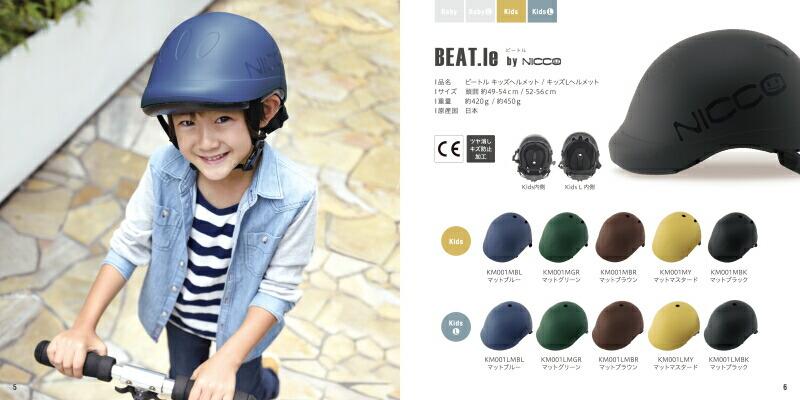 BEAT.le(ビートルシリーズ) KM001M / KM001LM