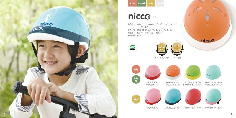 nicco(ニコシリーズ) KH001 / KH002 / KH002L