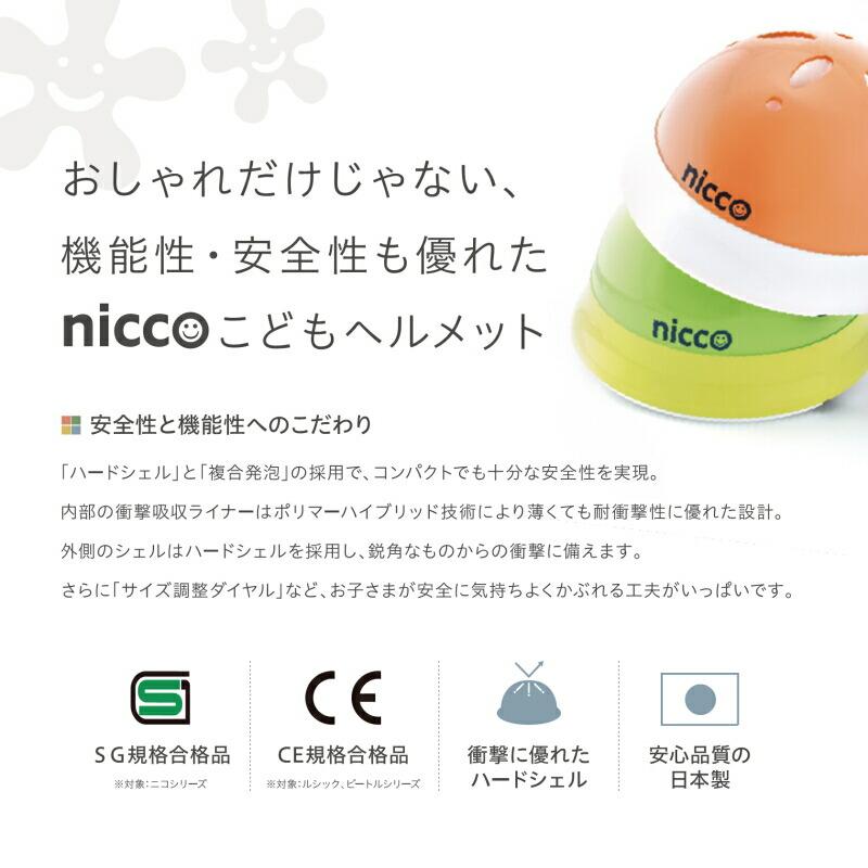 子供用自転車ヘルメット nicco(ニコ)シリーズ クミカ工業 日本製