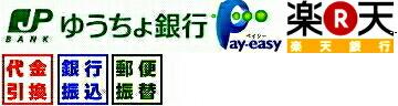 その他の支払い方法・ゆうちょ銀行・ペイジー・楽天銀行(旧イーバンク)・代金引換・銀行振込・郵便振替