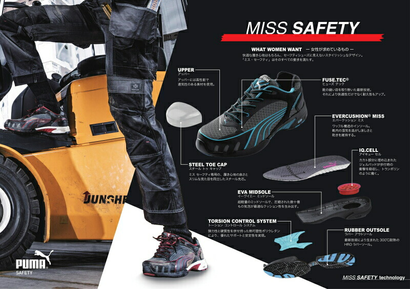 [MISS SAFETY]