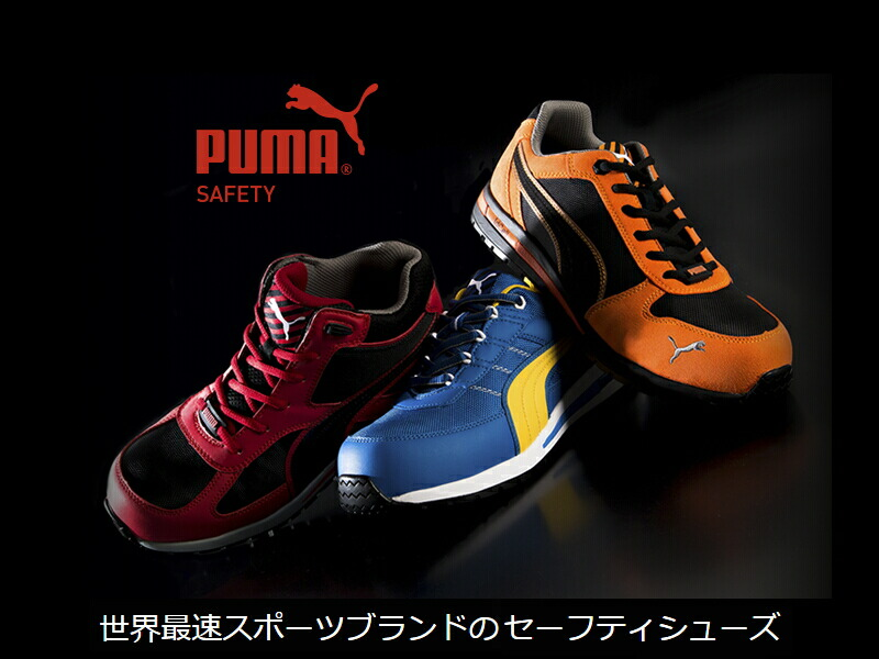 プーマセーフティ プーマ安全靴 pumasafety puma sateyshoes