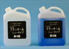 常温黒染剤 トビカ ブラッキーA (原液) 東美化学(株)