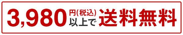 商品代金3,980以上(税込)お買い上げで送料無料!