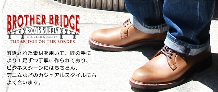 ブランド【BROTHER BRIDGE】商品一覧ページへ