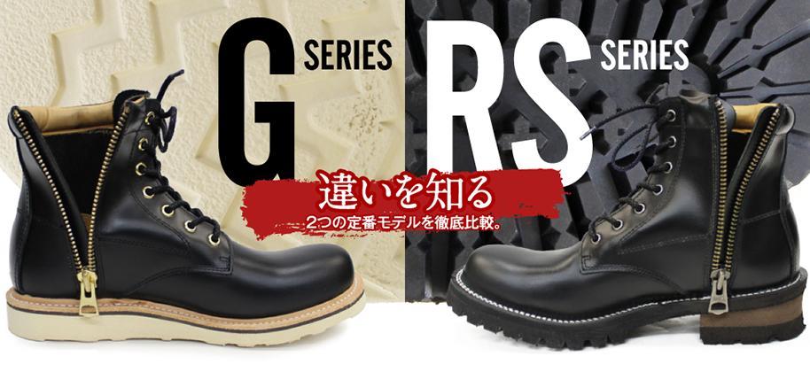 「G」と「RS」・・・2つの定番モデルを徹底比較。