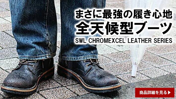 まさに最強の履き心地の全天候型のブーツ