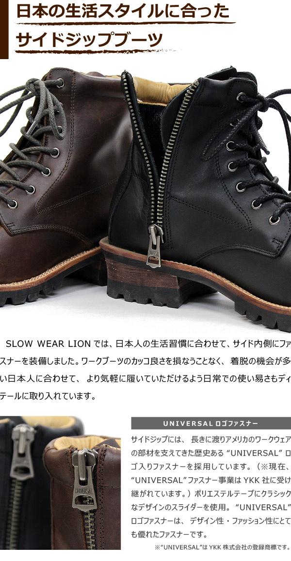 SLOW WEAR LIONでは、日本人の生活習慣に合わせて、サイド内側にファスナーを装備しました。ワークブーツのカッコ良さを損なうことなく、着脱の機会が多い日本人に合わせて、より気軽に履いていただけるよう日常での使い易さもディテールに取り入れています。