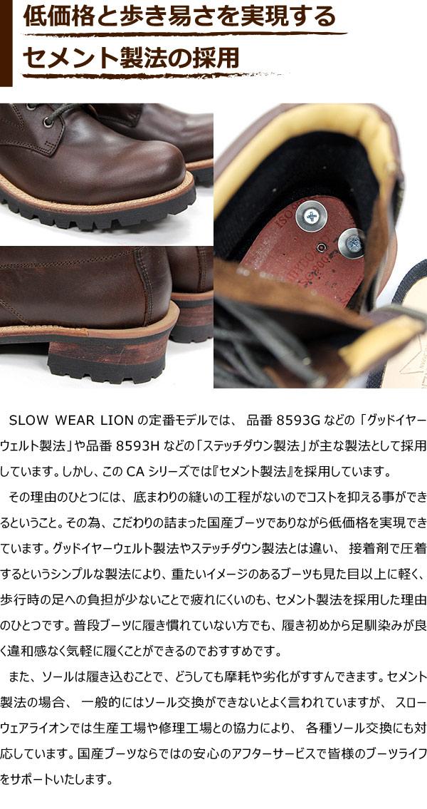 このCAシリーズでは『セメント製法』を採用しています。その理由のひとつには、底まわりの縫いの工程がないのでコストを抑える事ができるということ。その為、こだわりの詰まった国産ブーツでありながら低価格を実現できています。グッドイヤーウェルト製法やステッチダウン製法とは違い、接着剤で圧着するというシンプルな製法により、重たいイメージのあるブーツも見た目以上に軽く、歩行時の足への負担が少ないことで疲れにくいのも、セメント製法を採用した理由のひとつです。普段ブーツに履き慣れていない方でも、履き初めから足馴染みが良く違和感なく気軽に履くことができるのでおすすめです。