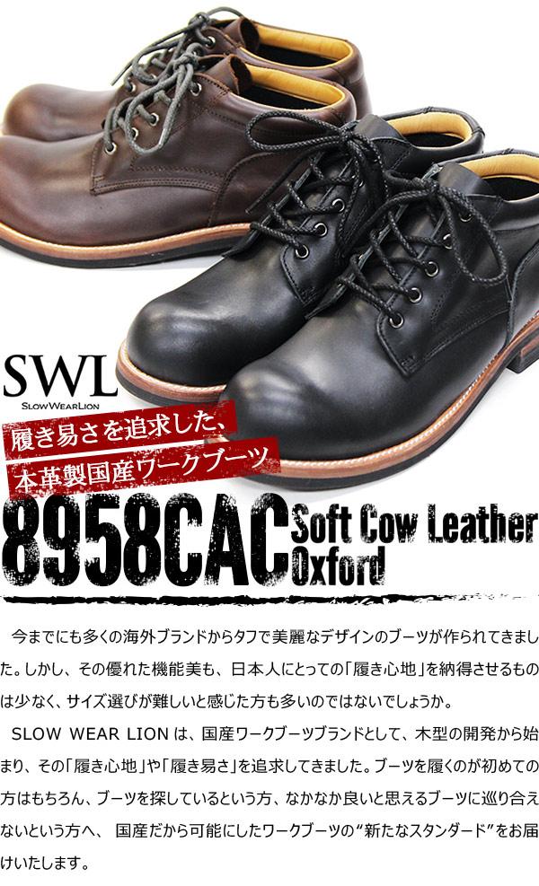 """今までにも多くの海外ブランドからタフで美麗なデザインのブーツが作られてきました。しかし、その優れた機能美も、日本人にとっての「履き心地」を納得させるものは少なく、サイズ選びが難しいと感じた方も多いのではないでしょうか。SLOW WEAR LIONは、国産ワークブーツブランドとして、木型の開発から始まり、その「履き心地」や「履き易さ」を追求してきました。ブーツを履くのが初めての方はもちろん、ブーツを探しているという方、なかなか良いと思えるブーツに巡り合えないという方へ、国産だから可能にしたワークブーツの""""新たなスタンダード""""をお届けいたします。"""