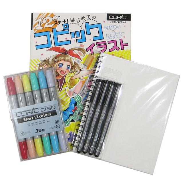 コミック画材 コピックチャオ (ciao) スタート12色 はじめてキット