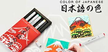コミック画材 コピックスケッチ 日本語の色セット