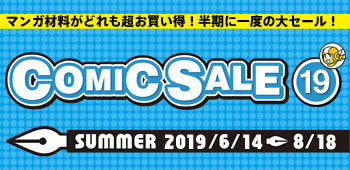 コミック画材 コミック材料セール2019Summer