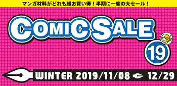 コミック画材 コミック材料セール2019Winter