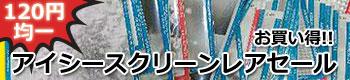 コミック画材 ICトーン120円セール