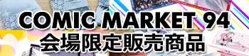 コミック画材 C94会場限定販売商品
