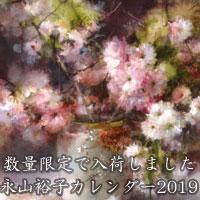 コミック画材 【数量限定品】 永山裕子『CALENDAR 2019』