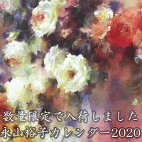コミック画材 【数量限定品】 永山裕子『CALENDAR 2020』