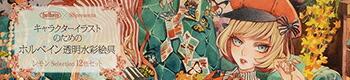 コミック画材  ホルベイン×レモン 透明水彩絵具 12色セット