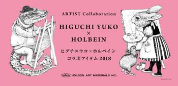 コミック画材 ヒグチユウココラボアイテム2018