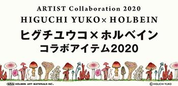 コミック画材 ヒグチユウコ 2020