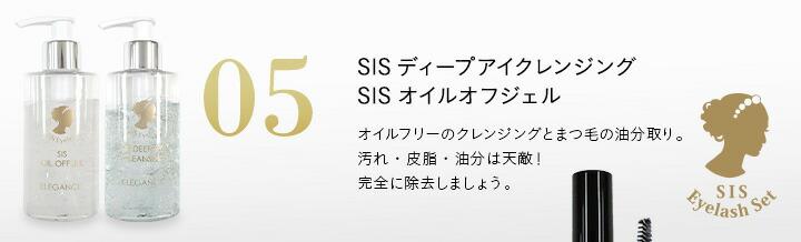 SISディープアイクレンジングとSISオイルオフジェル