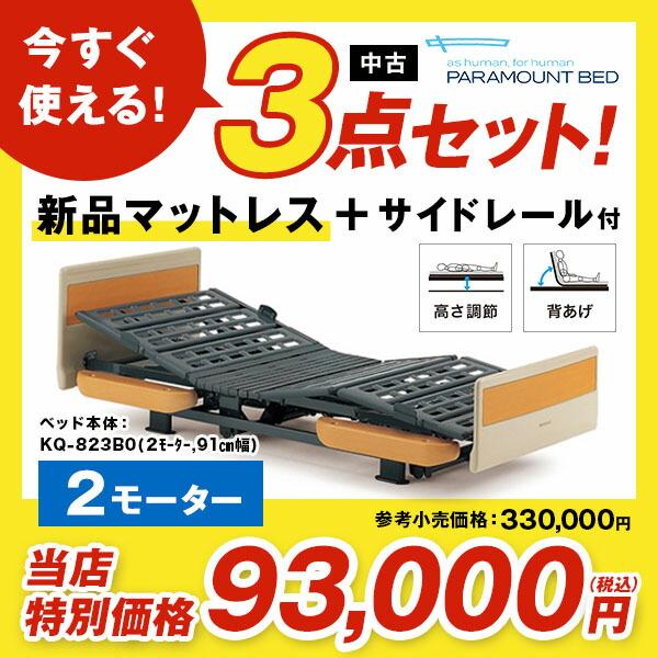 『楽匠』らくらくモーション/823B0
