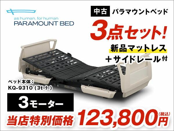 kq-9310-3set
