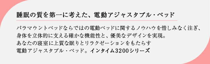 3200シリーズ